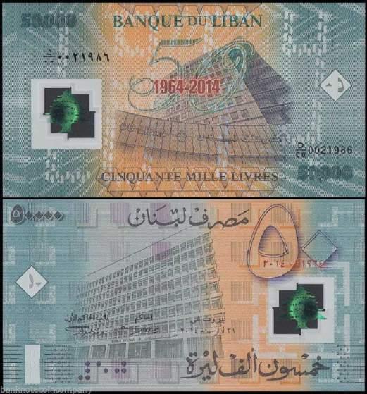 5-bills-lebanon